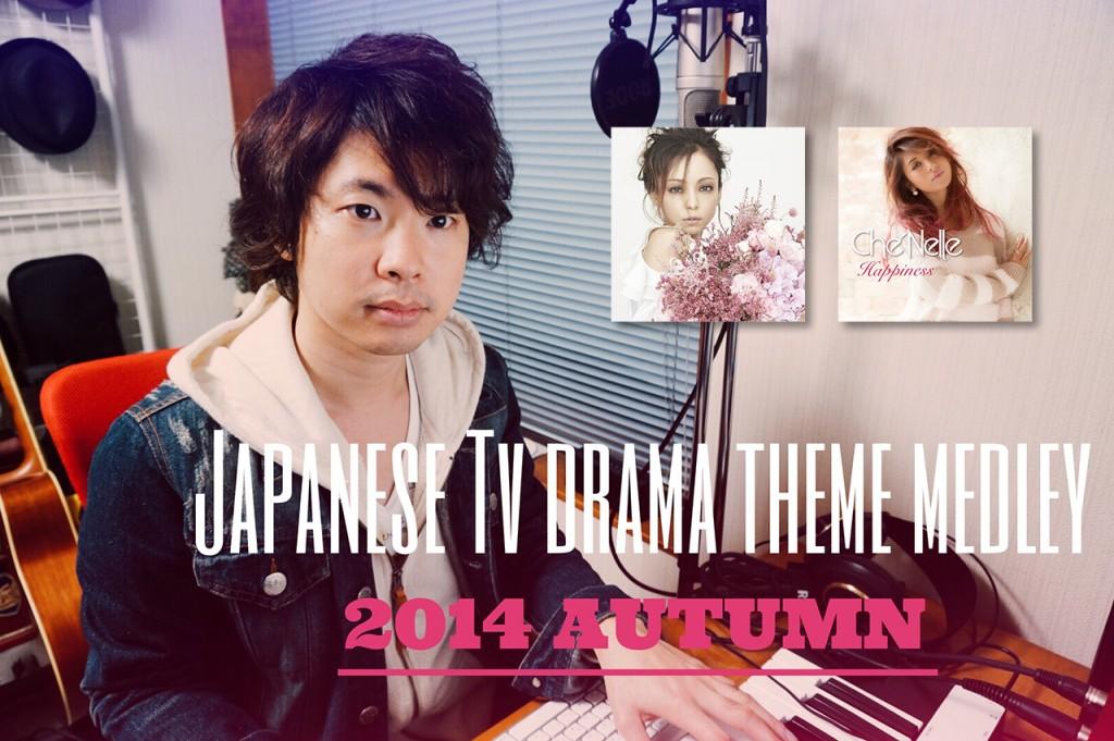 YouTube『2014年 秋ドラマ主題歌メドレー』: BRIGHTER DAY / Happiness