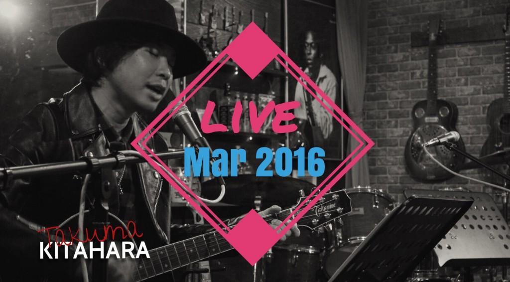 【随時更新】ライブ情報 2016年3月