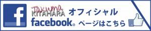 facebookpage_shokai