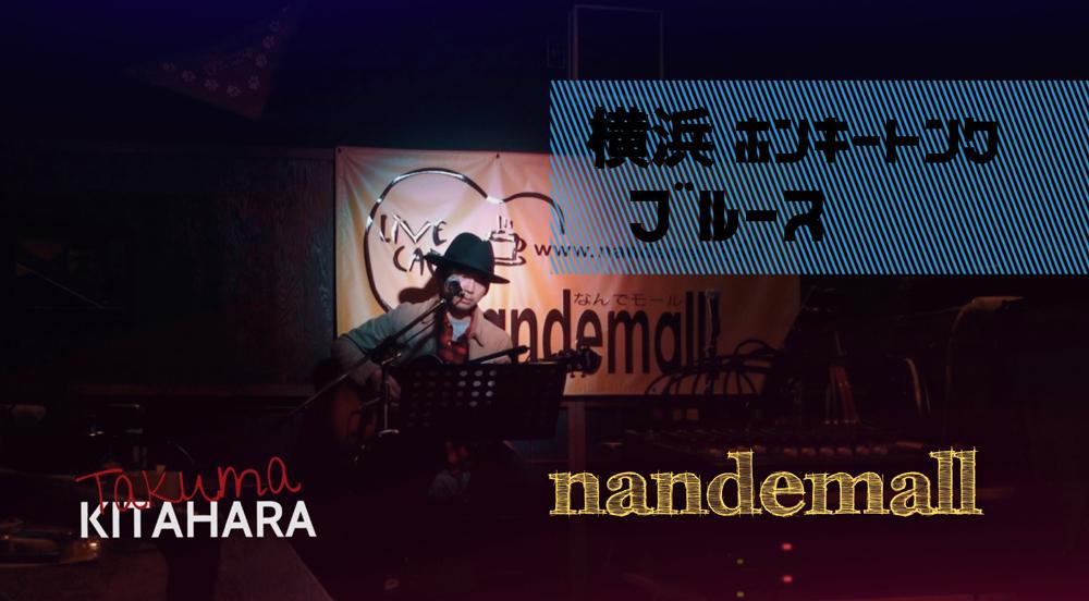【なんでモール】【YouTube】横浜ホンキートンク・ブルース / 横浜出身なイメージ?
