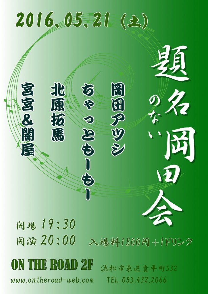 5/21(土)『題名のない岡田会』 @On The Road オンザロード