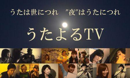 5/19(木)『うたよるTV』 @Ustream