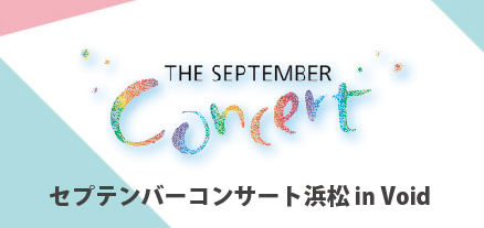 9/11(日)『The September Concert 浜松』@Void