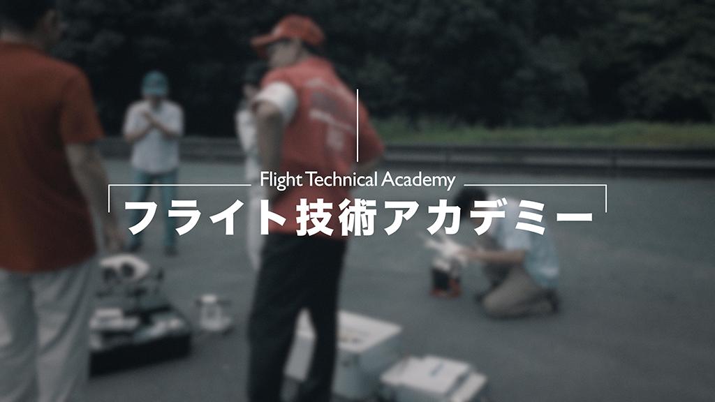 フライト技術アカデミー 第一期のダイジェストムービーを公開します。