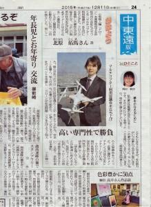 中日新聞20151211