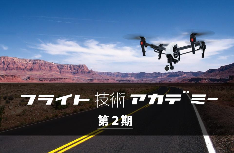 10月29日(土)、30日(日)『 フライト技術アカデミー 第二期+DJI CAMP』@ 旧渋川小学校