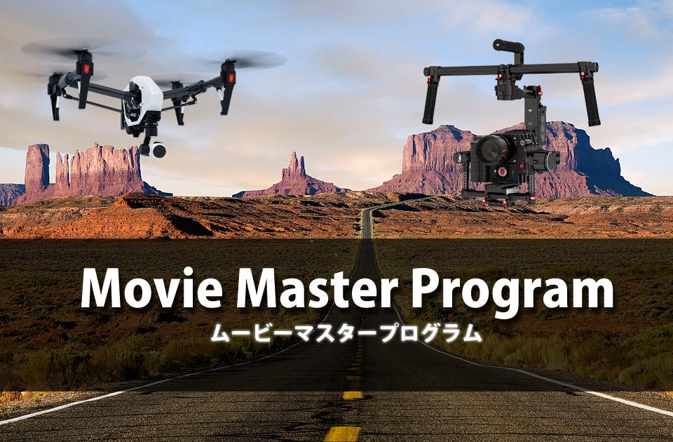 11月26日(土)、27日(日)『 ムービーマスタープログラム』@ 鬼久保ふれあい広場