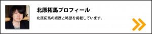 profile_takumakitahara