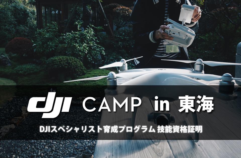 2017年1月20日(金)、21日(土)『DJI CAMP in 東海』 @ 旧渋川小学校