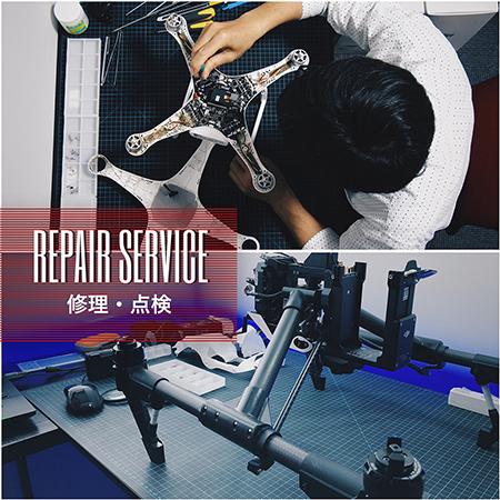 DJI JAPAN公認 ドローン修理・点検サービスのご紹介