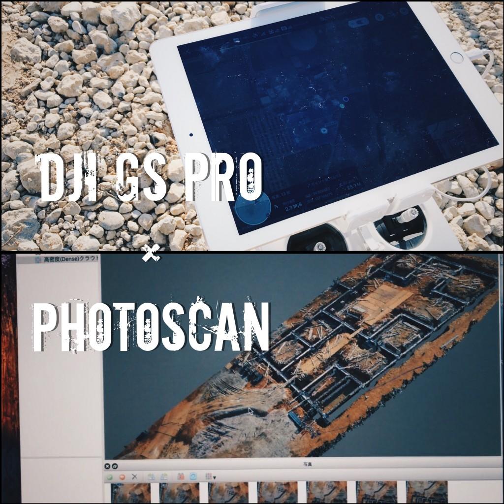 DJI GS Pro×Photoscanでドローンの世界がさらに広がる