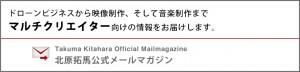 btn_mailmaga_takumakitahara04