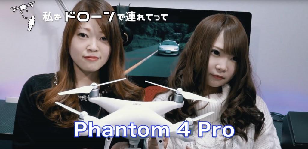 ドローン空撮を始めるために買うべき2つの機体。