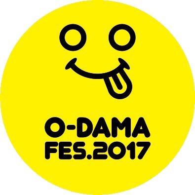 2017年4月22日(土)『大玉文化祭 2017』