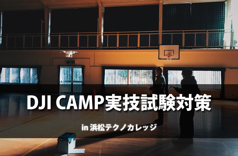 2017年5月16日(火)、17日(水)『DJI CAMP実技試験対策』@ 浜松
