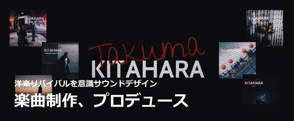 cover_takumakitahara02