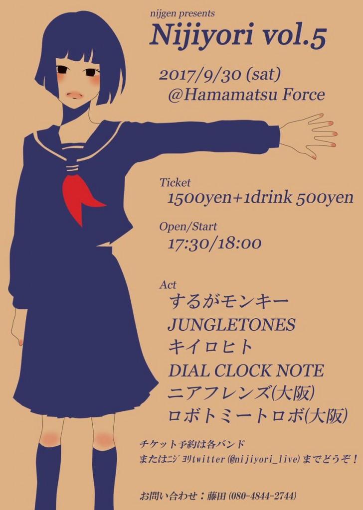 2017年9月30日(土)『ニジヨリ vol.5』